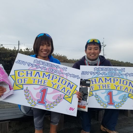 U23チャンピオンは村上礼華と平良伸晃。「大海酒造シリーズJBVサテライト2018 U-23チャンピオンシップ平塚大会」。