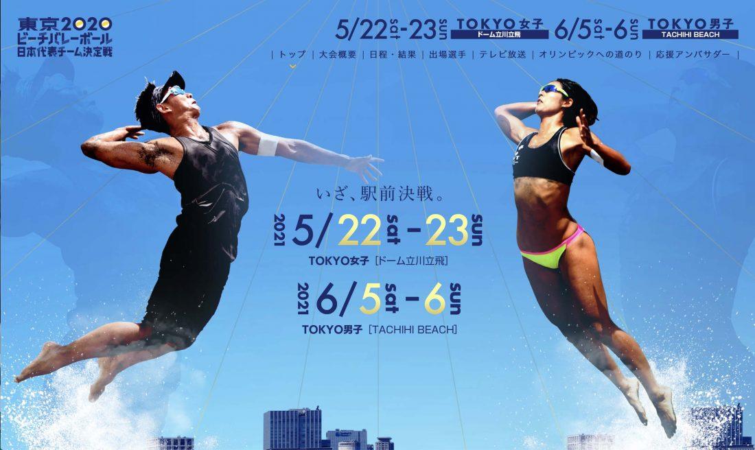 東京2020ビーチバレーボール日本代表チーム決定戦 男子大会の開催について