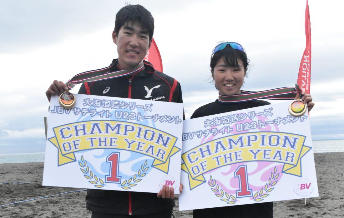 男子は石川、女子は西が優勝。「U-23チャンピオンシップ2019」結果
